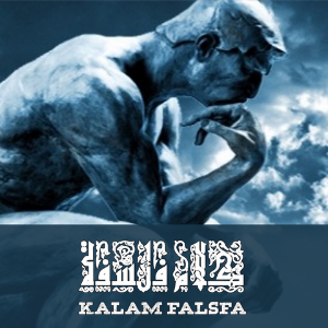 Read more about the article Kalam Falsfa