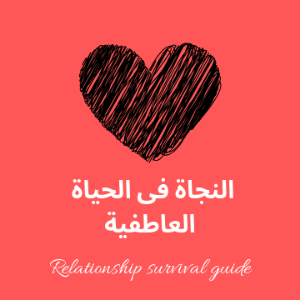 Read more about the article Relationship Survival Guide