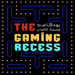 Read more about the article The Gaming Recess
